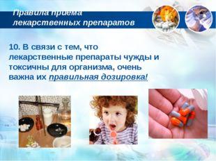 10. В связи с тем, что лекарственные препараты чужды и токсичны для организма