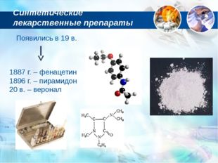 Синтетические лекарственные препараты 1887 г. – фенацетин 1896 г. – пирамидон
