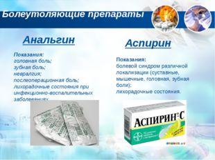 Болеутоляющие препараты Анальгин Показания: головная боль; зубная боль; невра