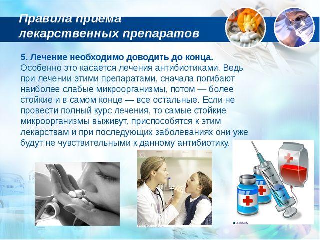 5. Лечение необходимо доводить до конца. Особенно это касается лечения антиби...
