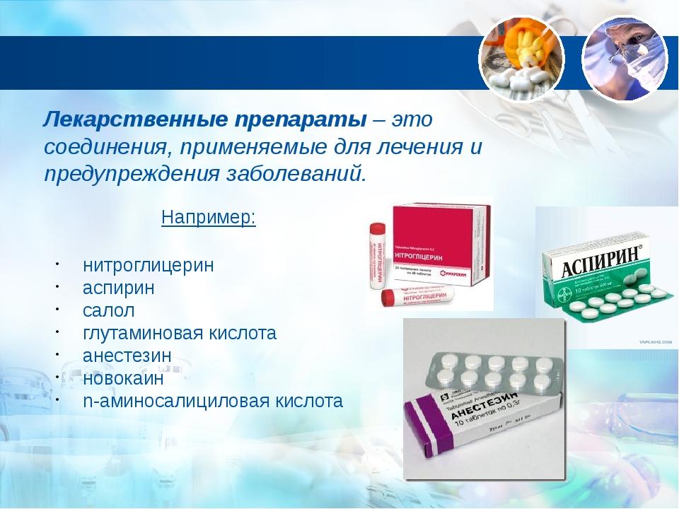 Лекарственные препараты – это соединения, применяемые для лечения и предупреж...