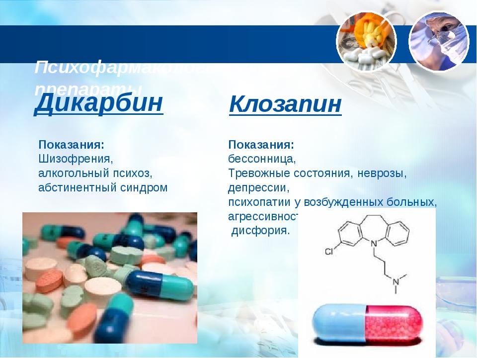 Психофармакологические препараты Дикарбин Показания: Шизофрения, алкогольный...