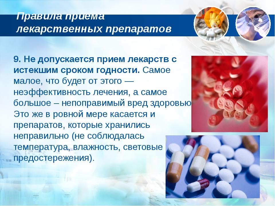 9. Не допускается прием лекарств с истекшим сроком годности. Самое малое, что...