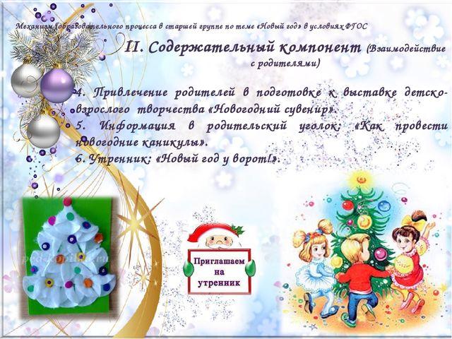 4. Привлечение родителей в подготовке к выставке детско-взрослого творчеств...