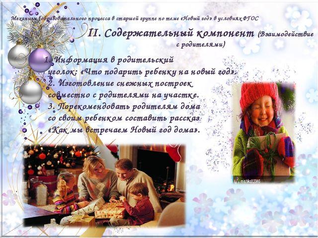 II. Содержательный компонент (Взаимодействие с родителями) Механизм (образова...