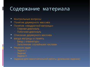 Содержание материала Контрольные вопросы Понятие двумерного массива Понятие «