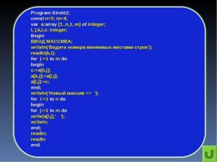 Program Stroki2; const n=3; m=4; var a:array [1..n,1..m] of integer; i, j,k,l