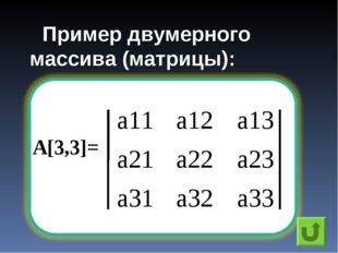 Пример двумерного массива (матрицы): А[3,3]=