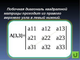 Побочная диагональ квадратной матрицы проходит из правого верхнего угла в лев