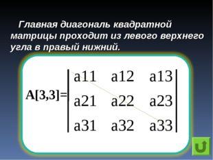 Главная диагональ квадратной матрицы проходит из левого верхнего угла в правы