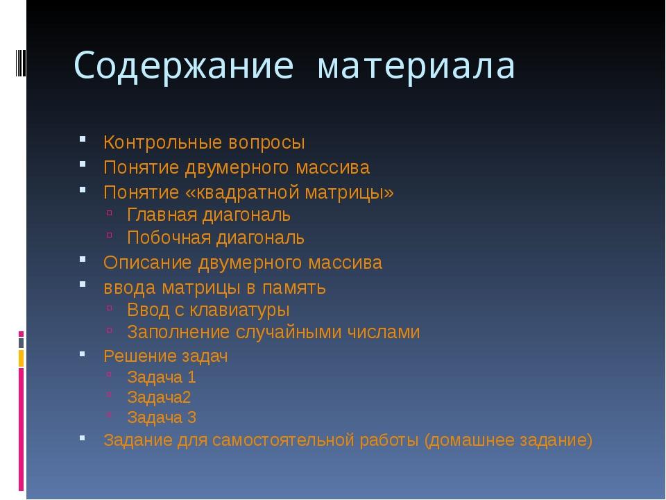 Содержание материала Контрольные вопросы Понятие двумерного массива Понятие «...