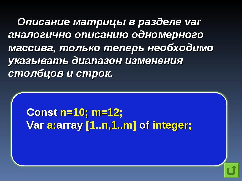 Описание матрицы в разделе var аналогично описанию одномерного массива, тольк...