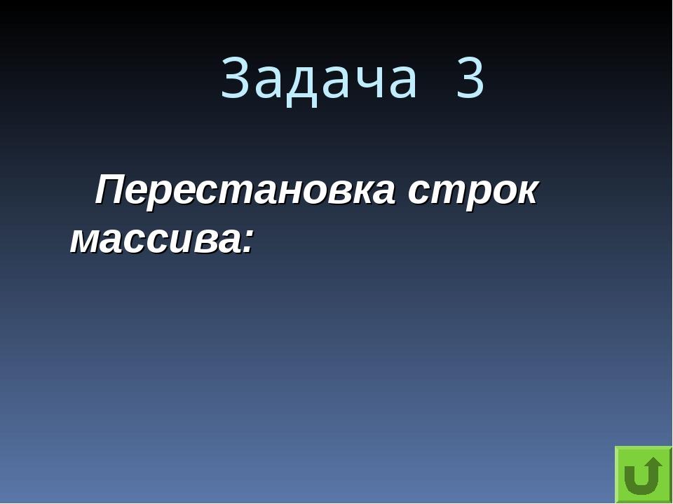 Задача 3 Перестановка строк массива: