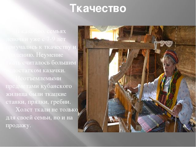 Ткачество В казачьих семьях девочки уже с 7-9 лет приучались к ткачеству и п...