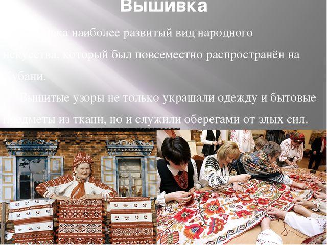 Вышивка Вышивка наиболее развитый вид народного искусства, который был повсе...