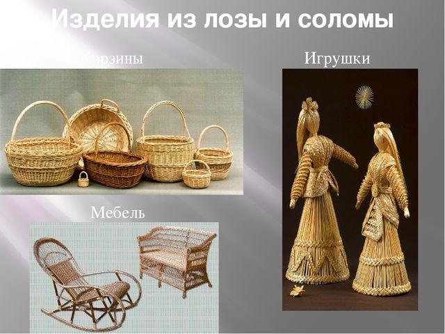 Изделия из лозы и соломы Корзины Мебель Игрушки
