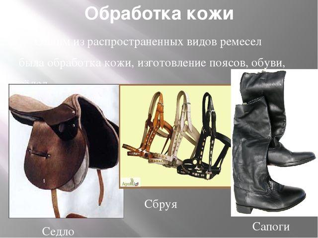 Обработка кожи Одним из распространенных видов ремесел была обработка кожи,...