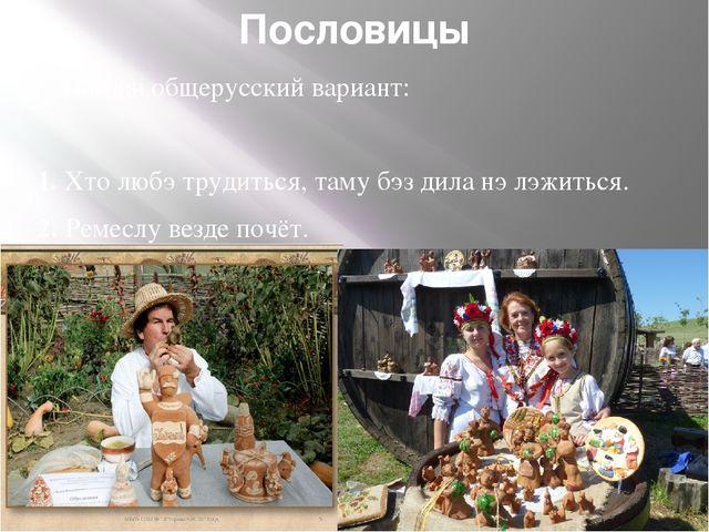 Пословицы Назови общерусский вариант: 1. Хто любэ трудиться, таму бэз дила н...