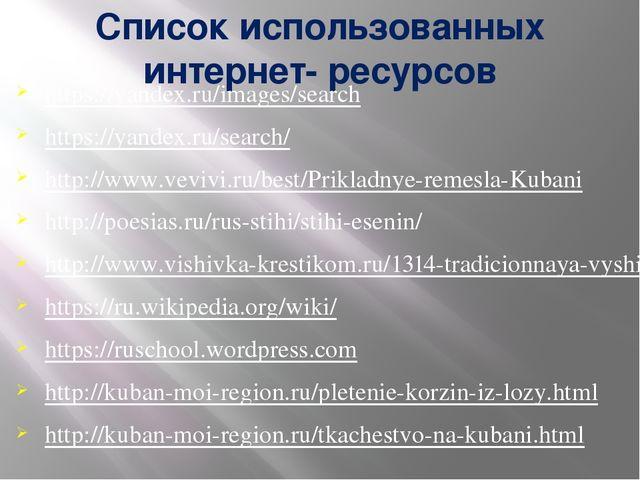 Список использованных интернет- ресурсов https://yandex.ru/images/search http...