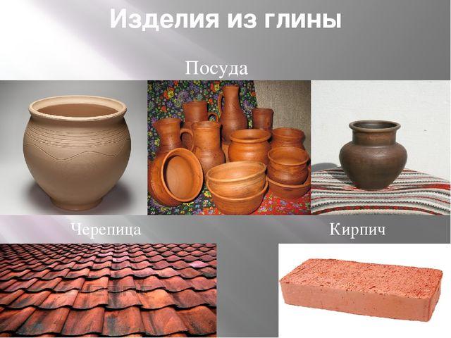Изделия из глины Посуда Черепица Кирпич