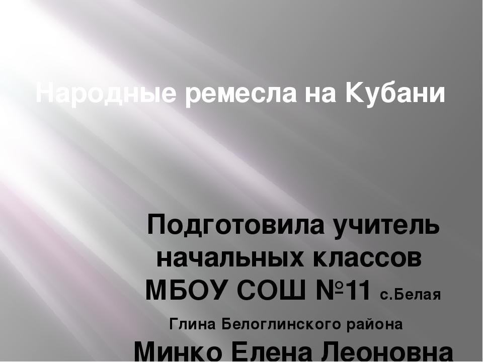 Народные ремесла на Кубани Подготовила учитель начальных классов МБОУ СОШ №11...