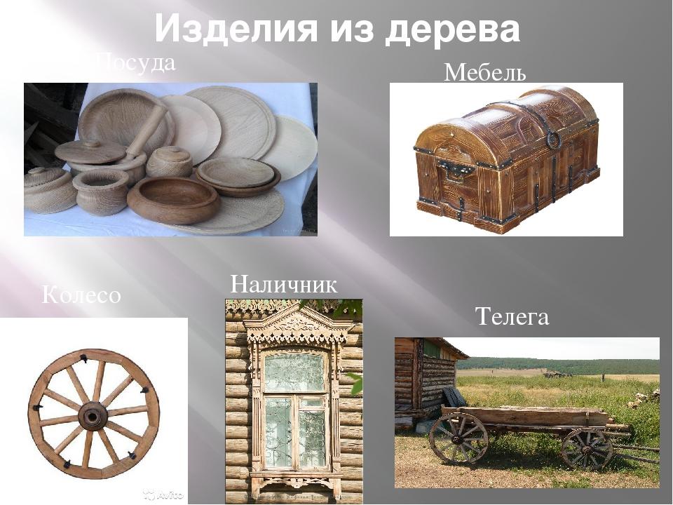 Изделия из дерева Посуда Мебель Колесо Наличник Телега