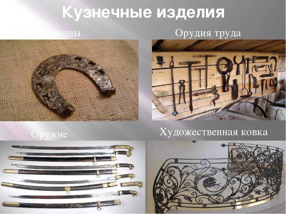 Кузнечные изделия Подковы Орудия труда Оружие Художественная ковка