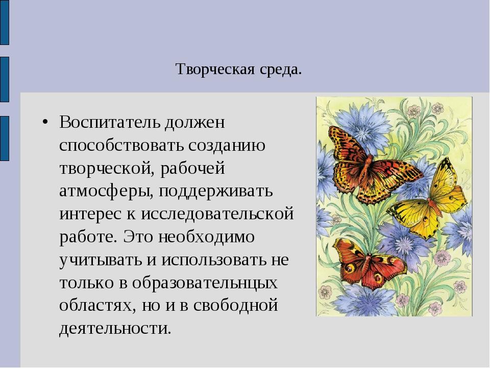 Творческая среда. Воспитатель должен способствовать созданию творческой, рабо...