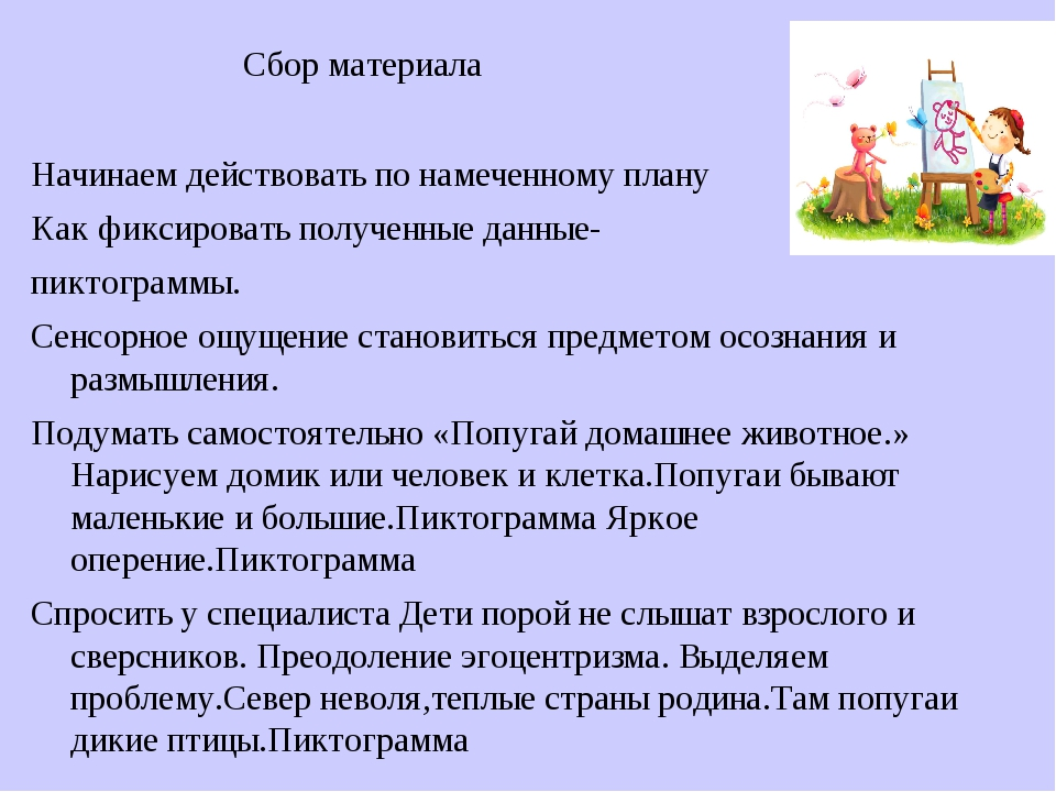 Сбор материала Начинаем действовать по намеченному плану Как фиксировать полу...