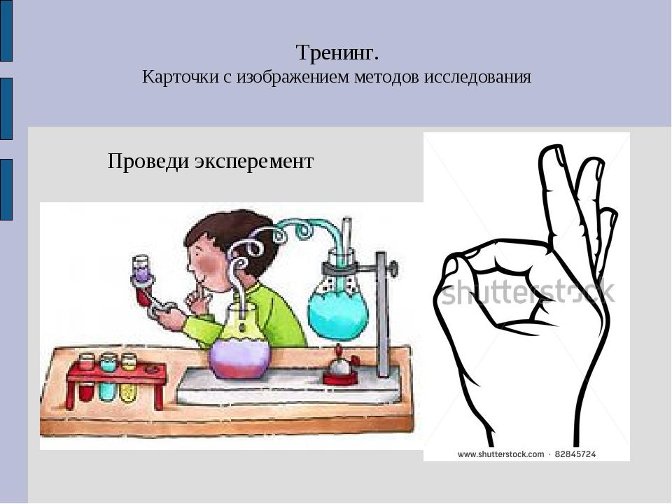 Тренинг. Карточки с изображением методов исследования Проведи эксперемент