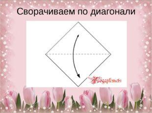 Сворачиваем по диагонали
