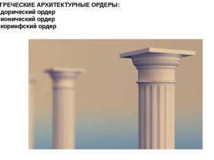 1 - ГРЕЧЕСКИЕ АРХИТЕКТУРНЫЕ ОРДЕРЫ: А - дорический ордер Б - ионический ордер