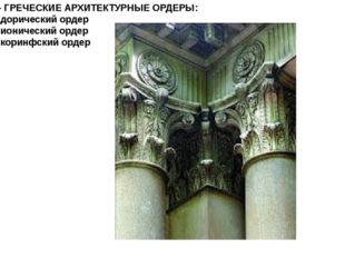 10 - ГРЕЧЕСКИЕ АРХИТЕКТУРНЫЕ ОРДЕРЫ: А - дорический ордер Б - ионический орде