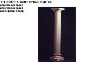 13 - ГРЕЧЕСКИЕ АРХИТЕКТУРНЫЕ ОРДЕРЫ: А - дорический ордер Б - ионический орде