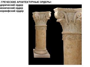 17 - ГРЕЧЕСКИЕ АРХИТЕКТУРНЫЕ ОРДЕРЫ: А - дорический ордер Б - ионический орде