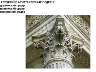 18 - ГРЕЧЕСКИЕ АРХИТЕКТУРНЫЕ ОРДЕРЫ: А - дорический ордер Б - ионический орде