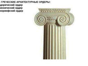 19 - ГРЕЧЕСКИЕ АРХИТЕКТУРНЫЕ ОРДЕРЫ: А - дорический ордер Б - ионический орде