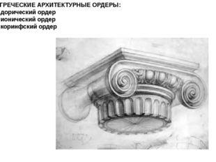 2 - ГРЕЧЕСКИЕ АРХИТЕКТУРНЫЕ ОРДЕРЫ: А - дорический ордер Б - ионический ордер