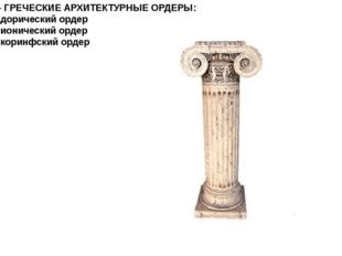 20 - ГРЕЧЕСКИЕ АРХИТЕКТУРНЫЕ ОРДЕРЫ: А - дорический ордер Б - ионический орде