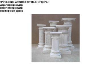 4 - ГРЕЧЕСКИЕ АРХИТЕКТУРНЫЕ ОРДЕРЫ: А - дорический ордер Б - ионический ордер