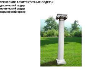 7 - ГРЕЧЕСКИЕ АРХИТЕКТУРНЫЕ ОРДЕРЫ: А - дорический ордер Б - ионический ордер