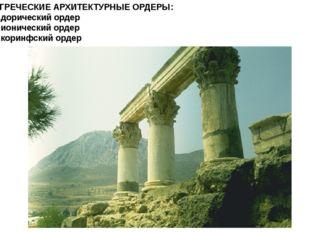 8 - ГРЕЧЕСКИЕ АРХИТЕКТУРНЫЕ ОРДЕРЫ: А - дорический ордер Б - ионический ордер