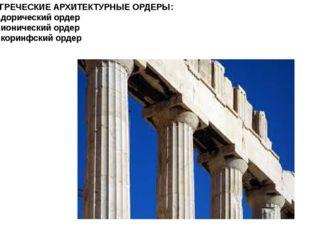 9 - ГРЕЧЕСКИЕ АРХИТЕКТУРНЫЕ ОРДЕРЫ: А - дорический ордер Б - ионический ордер