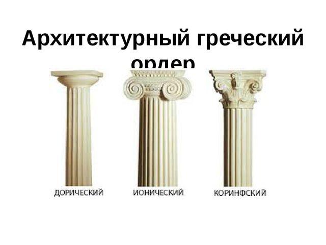 Архитектурный греческий ордер