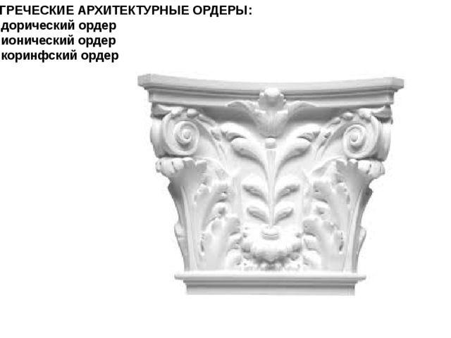 3 - ГРЕЧЕСКИЕ АРХИТЕКТУРНЫЕ ОРДЕРЫ: А - дорический ордер Б - ионический ордер...