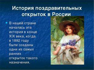 История поздравительных открыток в России В нашей стране началась эта история