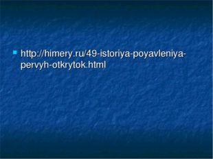 http://himery.ru/49-istoriya-poyavleniya-pervyh-otkrytok.html
