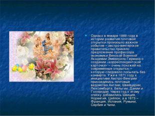 Однако в январе 1869 года в истории развития почтовой открытки произошло важн