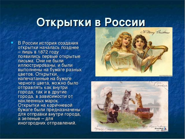 Открытки в России В России история создания открытки началась позднее – лишь...