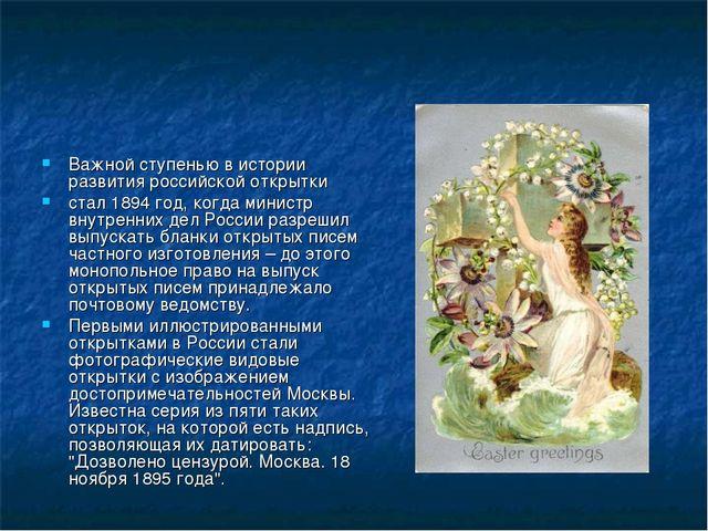 Важной ступенью в истории развития российской открытки стал 1894 год, когда м...